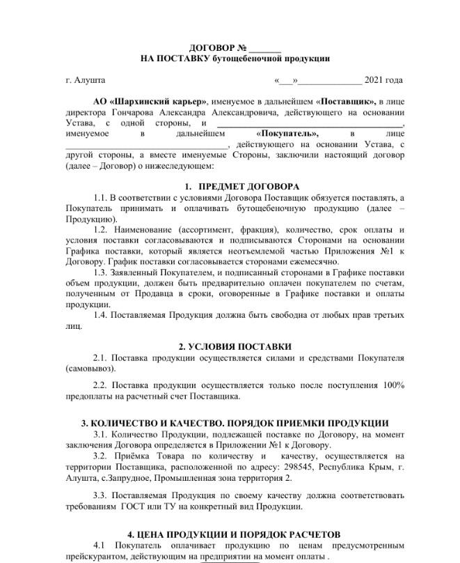 Договор поставки и оплаты - Шархинский карьер