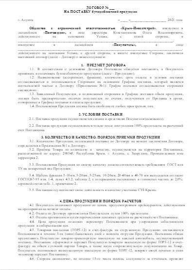 Договор поставки и оплаты - Шахтинский карьер